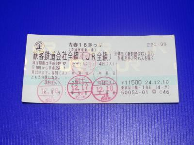 青春18切符