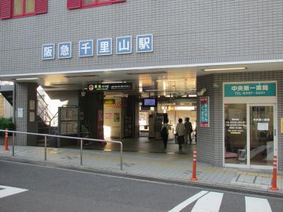 千里山駅西口