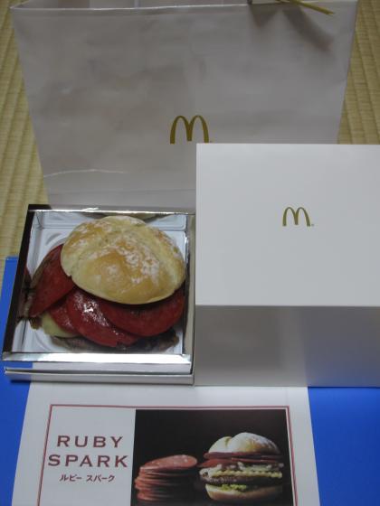 1000円バーガー