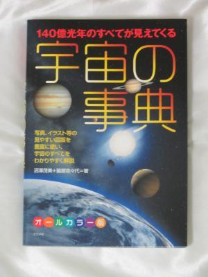 宇宙の事典