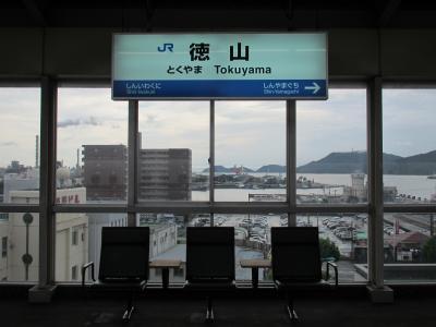 徳山駅看板