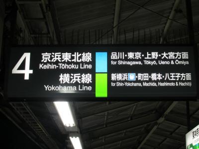 東神奈川看板