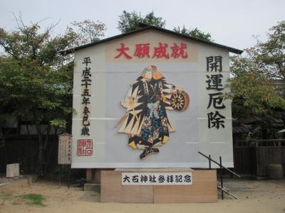 大石神社絵馬