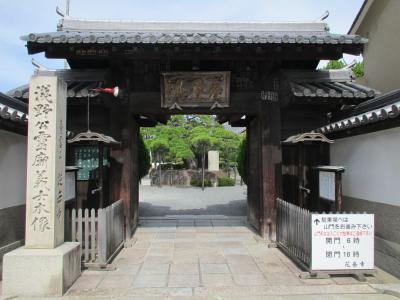 花岳寺山門