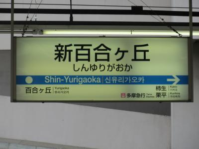 新百合ヶ丘駅看板