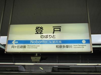 登戸駅看板