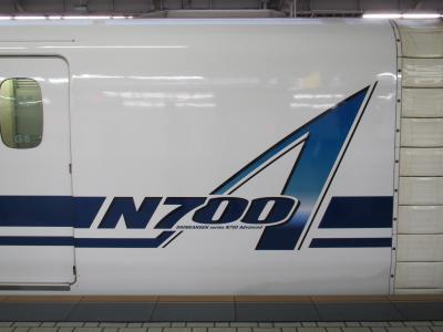 N700Aのぞみ