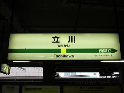 立川駅看板