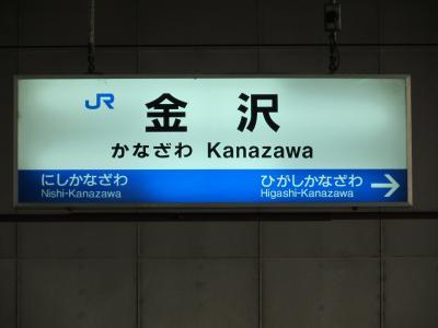 金沢駅看板