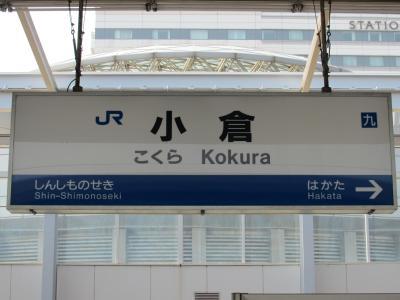 小倉駅看板