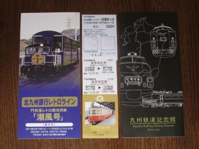 潮風号・鉄道記念館パンフレット