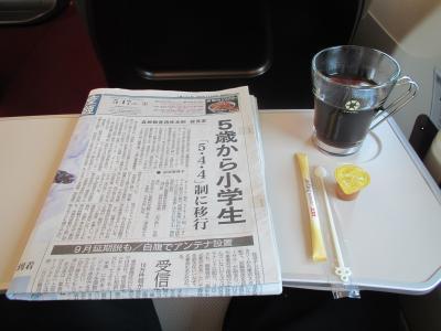 ホットコーヒーと新聞