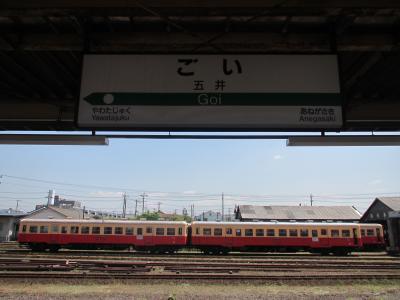 五井駅と小湊鉄道