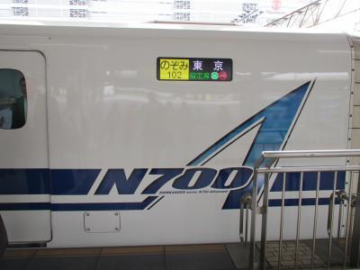 N700Aロゴ