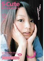 【JK 動画無料・制服動画】adaruto動画無料 erovideo S-Cute Bookmark 12 快感の目覚め KONOHA