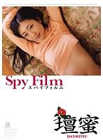 【壇蜜 動画無料・壇蜜動画】adaruto動画無料 erovideo Spy Film 壇蜜