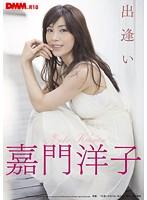 【嘉門洋子 動画無料・嘉門洋子動画】adaruto動画無料 erovideo 出逢い 嘉門洋子