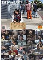 【企画物 動画・このは動画】adaruto動画無料 erovideo 世界のホームレス ~LAのスラム街で見つけたメガチン浮浪者と140cmロ●ータ娘が中出しセックス~ このは