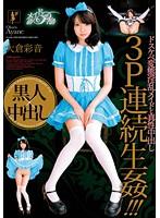 【大倉彩音 動画無料・メイド動画】adaruto動画無料 erovideo 大倉彩音 メイド
