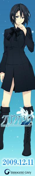 Innocent Greyが贈るサイコミステリィAVG第5弾「クロウカシス 七憑キノ贄」好評発売中!
