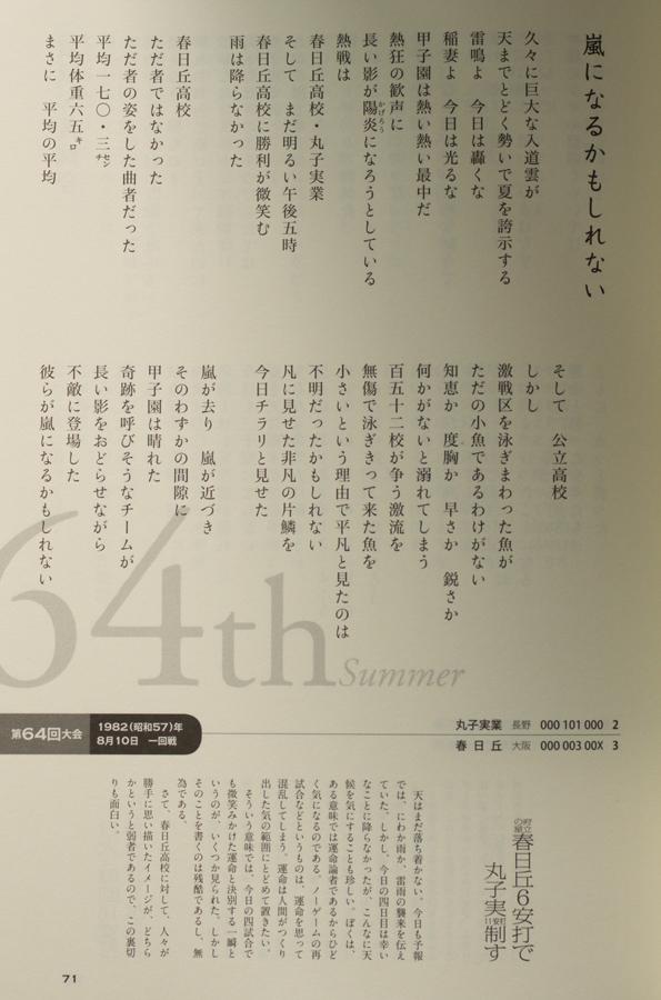 20130818-1_甲子園の詩_2