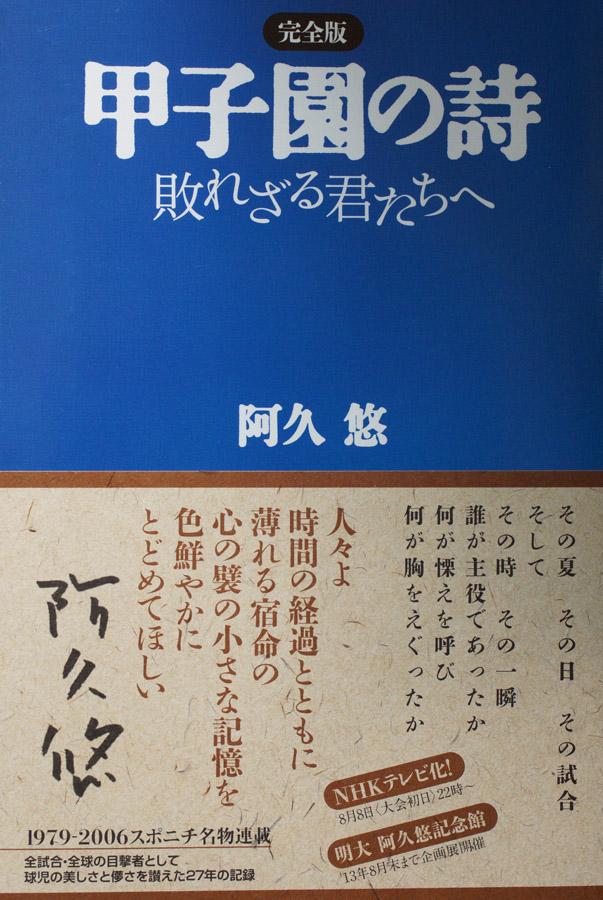 20130818-1_甲子園の詩_1