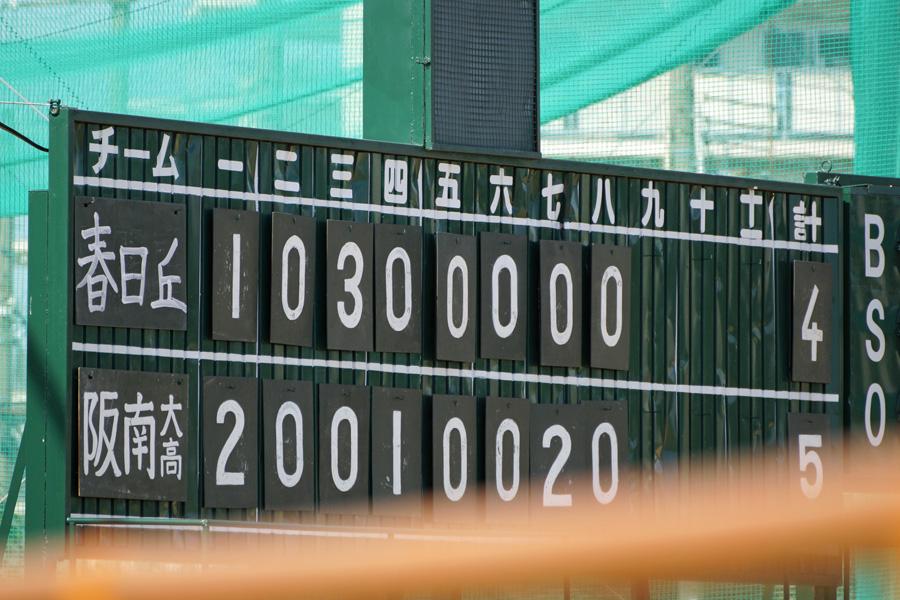20130928_秋季大会三回戦_2