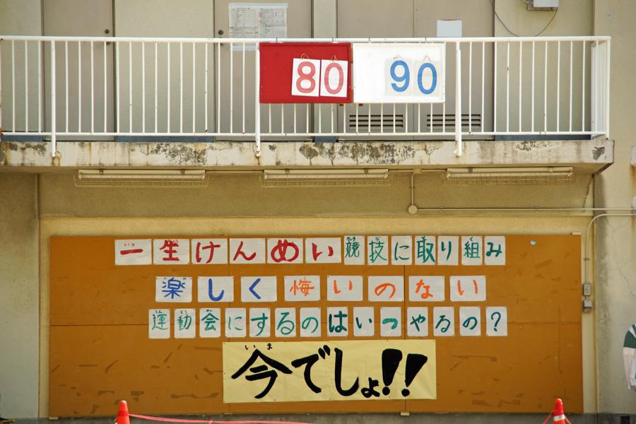 20130929_うんどうかい_1