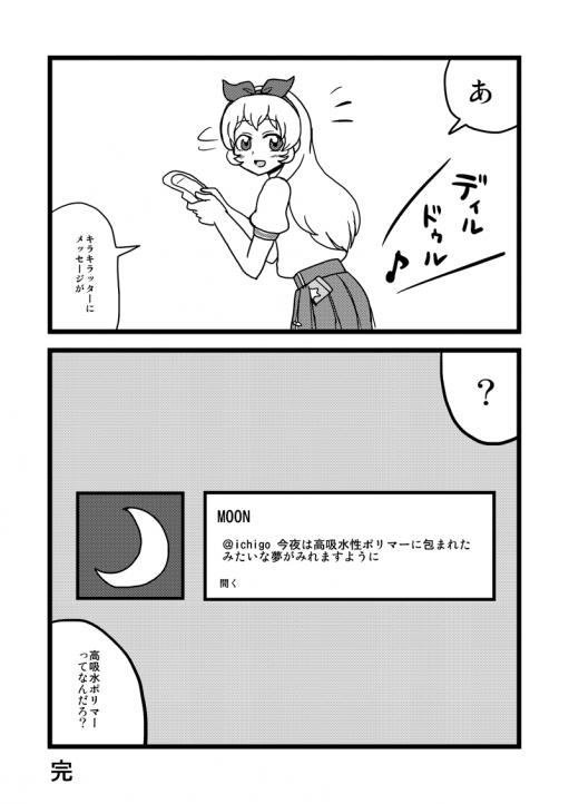 ヨンカツ!0014