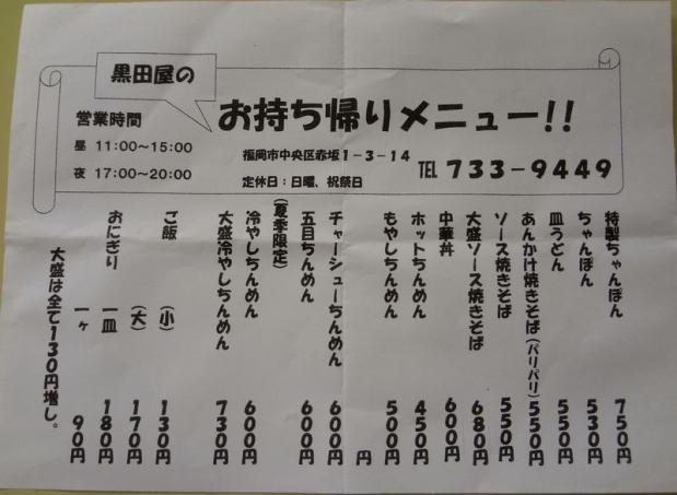 『黒田屋の博多チャンポン』テイクアウトメニュー(2013年3月撮影)