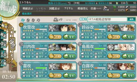 艦これ3-5クリア5