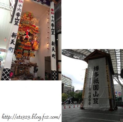 2013飾り山convert_20130701151751