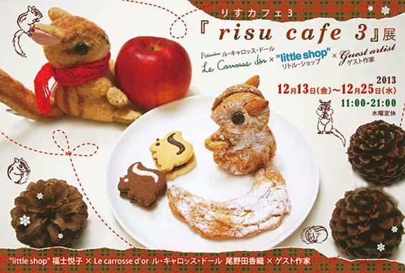 post_risucafe3_omote-s.jpg