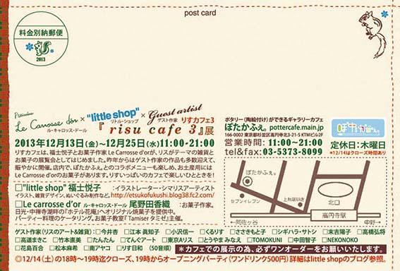 post_risucafe3_ura-s.jpg