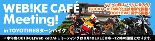 20130818_bikeday_500_1342.jpg