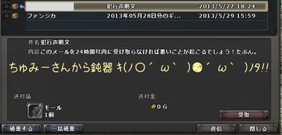wo_20130528_2.jpg