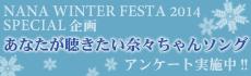 nanafes_banner.jpg