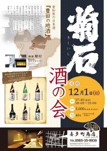 1310菊石_酒の会_convert_20131108181608