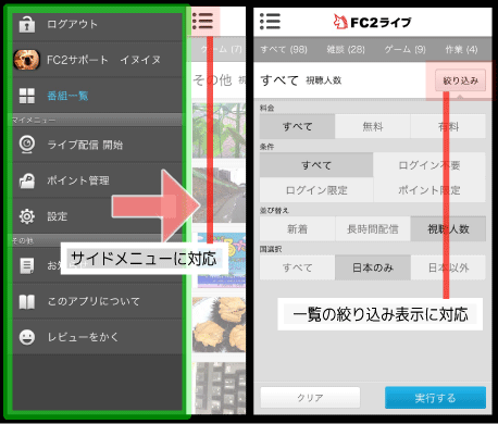 live_app_renew_0.png