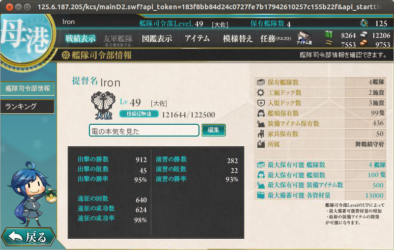 Screenshot_from_2013-08-31 22:41:49