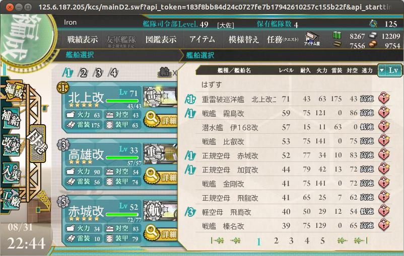 Screenshot_from_2013-08-31 22:44:50