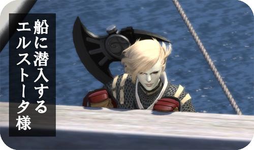 船に潜入するエルストータ様