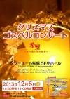 ゴスペル・コンサート 2014