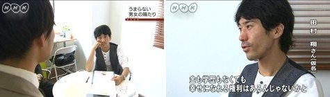 【国際】日本人の結婚観に変化 「独身でも恥ずかしくない」