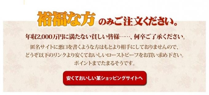 【富裕層】熊本県のレストランが「年収2000万円以上の人限定」のローストビーフを発売 「それ以下の人は楽天で買ってろ」