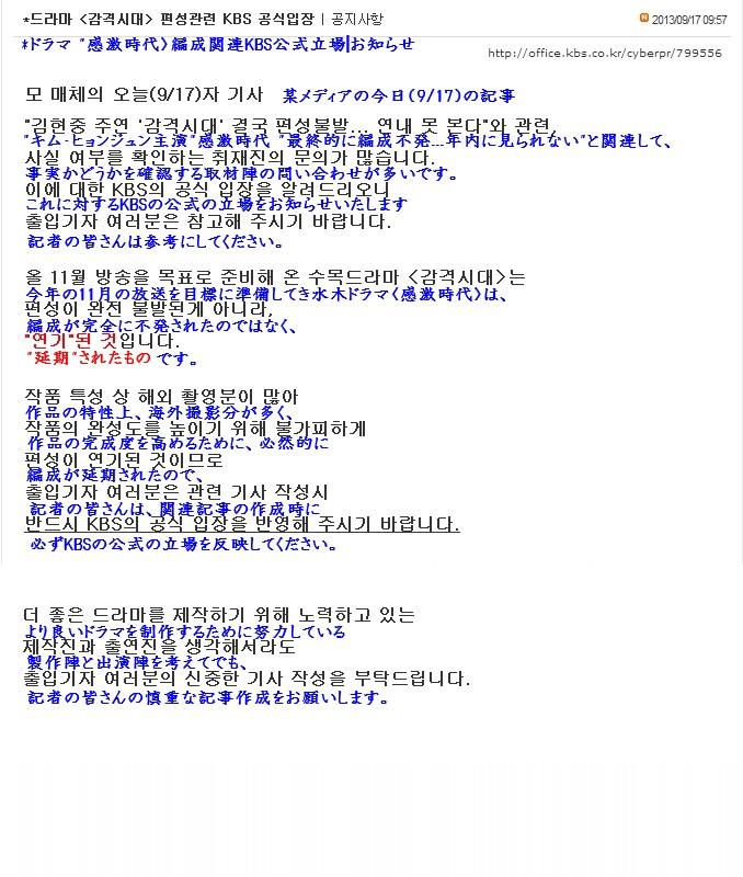 20130917_kbs.jpg