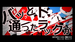 2011-09-300706 【初音ミク】カゲロウデイズ【オリジナル