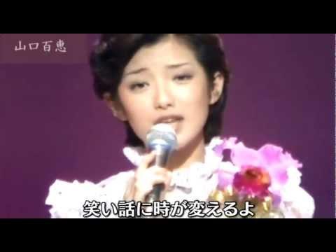 0秋桜 山口百恵 - 歌詞タイム