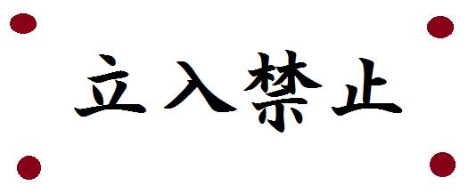 三島鴨神社の封印その一
