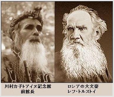 kawamura_kaneto_to_torusutoi日本人の起源,アイヌ民賊
